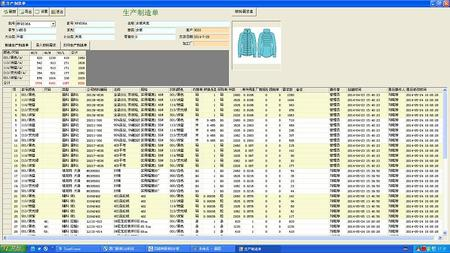 服装企业管理软件(ERP系统)