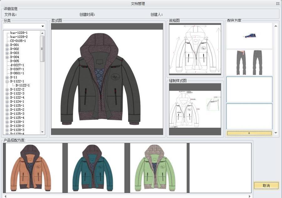 服装专业设计软件